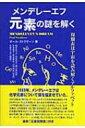 【送料無料】 メンデレーエフ元素の謎を解く 周期表は宇宙を読み解くアルファベット / ポール・ストラザーン 【単行本】