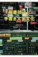 板書技法と手書き文字文化 / 福岡教育大学 【単行本】