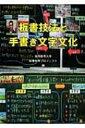 板書技法と手書き文字文化 / 福岡教育大学 【本】