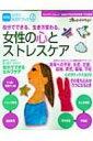 樂天商城 - 女性のBODYブック 保存版 4 オレンジページムック 【ムック】