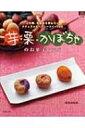 芋・栗・かぼちゃのお菓子レシピ 上白糖、乳製品を使わないナチ...