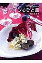 【送料無料】 ワインのひと皿 boa mesa pequena / 若林三弥子 【単行本】
