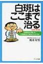 白斑はここまで治る 白斑先生が書いた「光線療法」の基本がわかる本 / 榎並寿男 【本】