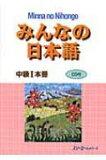 【】 みんなの日本語中級 1 本冊 / スリーエーネットワーク 【単行本】