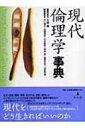 【送料無料】 現代倫理学事典 / 大庭健(哲学) 【辞書・辞典】