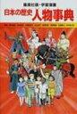 日本の歴史人物事典 集英社版・学習漫画 / 小林隆(1946-) 【全集・双書】