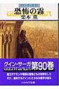 恐怖の霧 グイン・サーガ 90 ハヤカワ文庫JA / 栗本薫 【文庫】