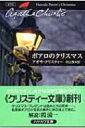 ポアロのクリスマス クリスティー文庫 / Agatha Christie アガサクリスティー 【文庫】