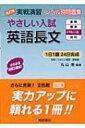 やさしい入試英語長文 実戦演習 改訂版 / 丸山喬 【本】