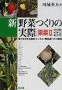 【送料無料】 新野菜つくりの実際 誰でもできる露地・トンネル・無加温ハウス栽培 果菜 2(ウリ科・イ