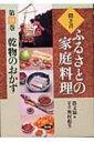 【送料無料】 聞き書・ふるさとの家庭料理 15 乾物のおかず / 農山漁村文化協会 【全集・双書】