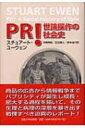 【送料無料】 PR! 世論操作の社会史 / スチュアート・イーウェン 【単行本】