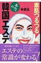 【送料無料】 素肌つるつる本当の韓国エステ / 申潤玉 【単行本】