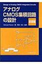 【送料無料】 アナログCMOS集積回路の設計 基礎編 / ベザド ラザヴィ 【本】