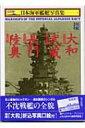 戦艦大和・武蔵・長門・陸奥 ハンディ判日本海軍艦艇写真集 / 「丸」編集部 【全集・双書】