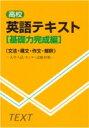 高校英語テキスト 基礎力完成編 【全集・双書】
