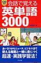 会話で覚える英単語3000 / 林美智子(語学) 【本】