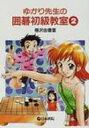 ゆかり先生の囲碁初級教室 2 / 梅沢由香里 【全集・双書】
