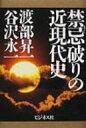 禁忌破りの近現代史 / 渡部昇一 ワタナベショウイチ 【単行本】