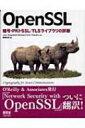 【送料無料】 OpenSSL 暗号・PKI・SSL / TLSライブラリの詳細 / ジョン・ヴィエガ 【本】