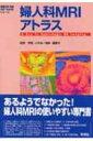 【送料無料】 婦人科MRIアトラス 『画像診断』別冊KEY BOOKシリーズ / 今岡いずみ 【本】