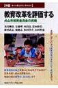 【送料無料】 教育改革を評価する 犬山市教育委員会の挑戦 岩波ブックレット / 苅谷剛彦 【全集・双書】