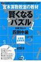 宮本算数教室の賢くなるパズル 四則・中級 / 宮本哲也 ミヤモトテツヤ 【単行本】