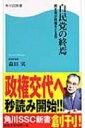 自民党の終焉 民主党が政権をとる日 角川SSC新書 / 森田実 【新書】