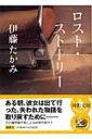 ロスト・ストーリー 河出文庫 / 伊藤たかみ 【文庫】