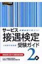 サービス接遇検定受験ガイド2級 / 公益財団法人実務技能検定協会 【本】