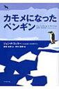 カモメになったペンギン / ジョンp・コッター 【単行本】