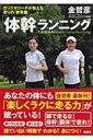 「体幹」ランニング カリスマコーチが教える走りの「新常識」 / 金哲彦 【本】