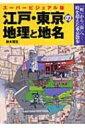 スーパービジュアル版 江戸・東京の地理と地名 「町」から「街」へ 時を超えた東京散歩 / 鈴木理生 【本】