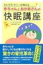 カリスマ・ナニーが教える赤ちゃんとおかあさんの快眠講座 / ジーナ・フォード 【本】