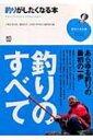 釣りがしたくなる本 趣味の教科書 / 下野正希 【単行本】