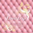 【送料無料】Rienda Presents Love Trip 【CD】
