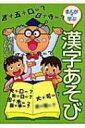 まんがで学ぶ漢字あそび / 白石範孝 【全集・双書】
