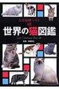世界の猫図鑑 人気猫種ベスト48 / 佐藤弥生監 【本】