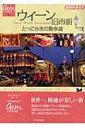 ウィーン旧市街 とっておきの散歩道 地球の歩き方GEM STONE / 山口俊明 【本】
