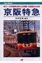 【送料無料】 京阪特急 鳩マークの電車が結んだ京都・大阪間の50年 JTBキャンブックス / 沖中忠順 【単行本】