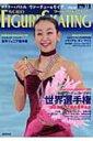 ワールド・フィギュアスケート 33 【本】...