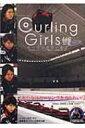 カーリングガールズ 2010年、バンクーバーへ、新生チーム青森の第一歩 MG BOOKS / 高野祐太 【本】