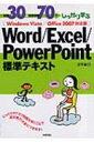 例題30+演習問題70でしっかり学ぶWord / Excel / PowerPoint標準テキスト WindowsVista / Office 2007対応版 / 定平誠 【本】