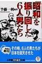 「昭和」を振り回した6人の男たち 小学館文庫 / 半藤一利 ハンドウカズトシ