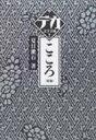 こころ 後編 デカ文字文庫 / 夏目漱石 ナツメソウセキ 【本】