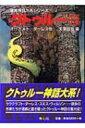 クトゥルー 13 暗黒神話大系シリーズ / オーガスト・ダーレス
