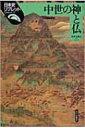 中世の神と仏 日本史リブレット / 末木文美士 【全集・双書】