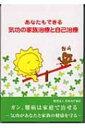 あなたもできる気功の家族治療と自己治療 / 日本AST協会 【本】