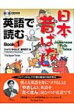英語で読む日本昔ばなし Book1 / 『週刊ST』編集部 【本】