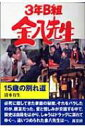 Rakuten - 3年B組金八先生 25 15歳の別れ道 / 清水有生 【本】